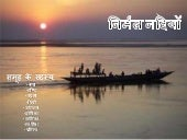 Holy Rivers - Hindi