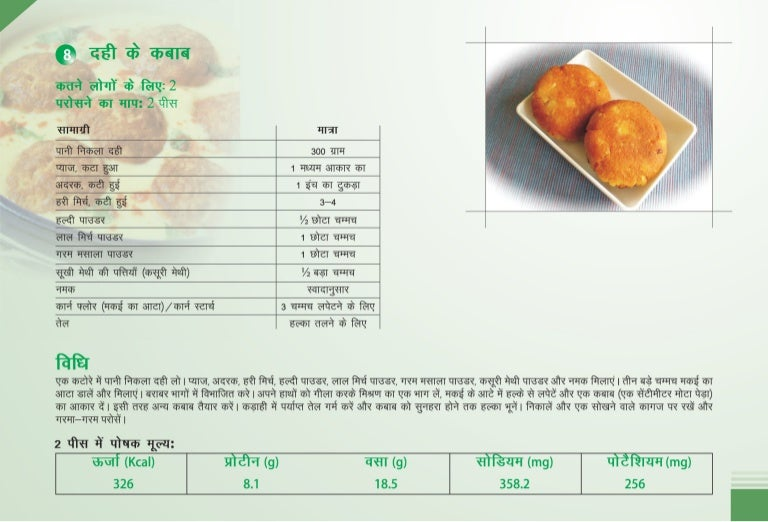 Hindi recipes for kidney patient by renal care india forumfinder Choice Image