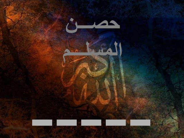 Hisn al muslim- أذكار المسلم - حصن المسلم