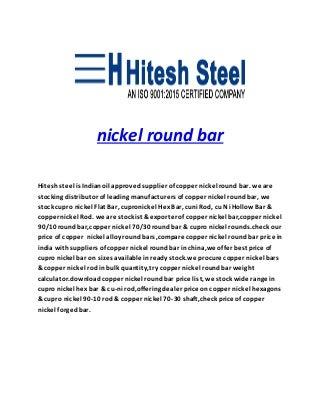 nickel round bar