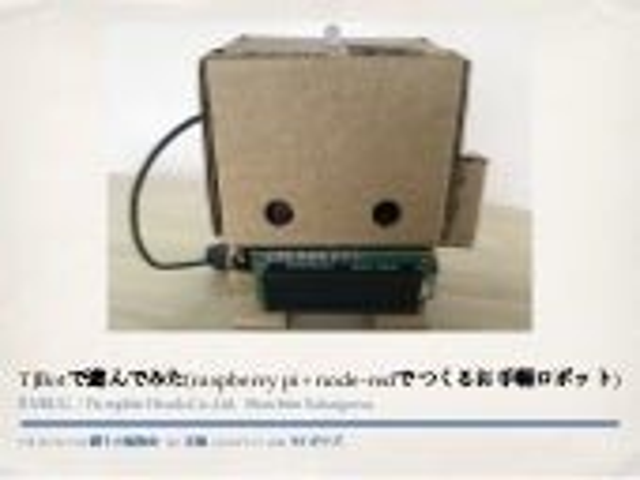 TJBotで遊んでみた(raspberry pi + node-redでつくるお手軽ロボット)