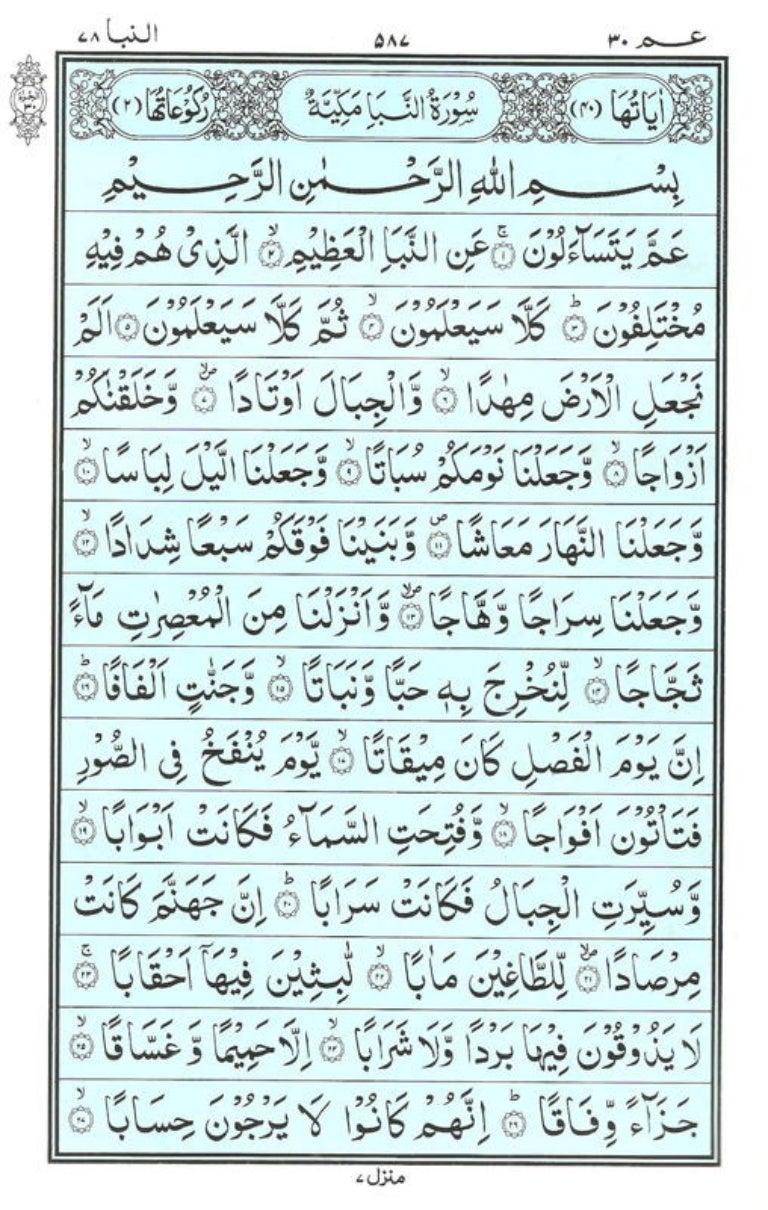 holy quran aam ytsalon kraan par
