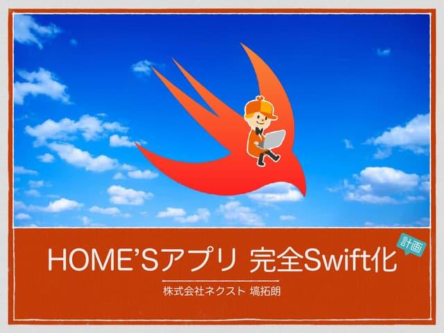 HOME'Sアプリ 完全Swift化