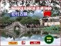 Hongcun ancient village (宏村古鎮)