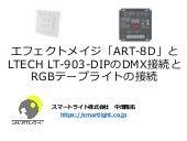 エフェクトメイジ ART-8DとLTECH LT-903-DIPとRGB LEDテープライトの接続方法