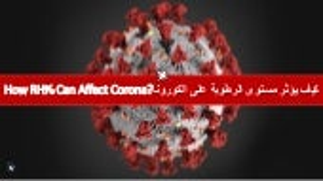 How RH% Can Affect Corona-كيف يؤثر مستوى الرطوبة على الكورونا _by Getco- FANtastic