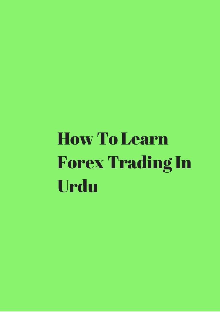 Learn Forex Trading Free in Urdu Part 2 - video Dailymotion