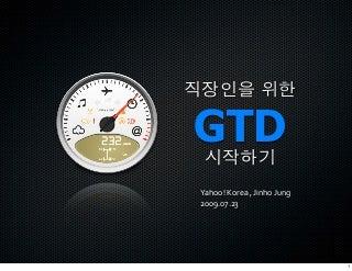 직장인을 위한 GTD 시작하기 (How To Start GTD)