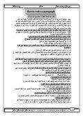 كيفية كتابة الباراجراف Paragraph للأستاذ مصطفى منصور