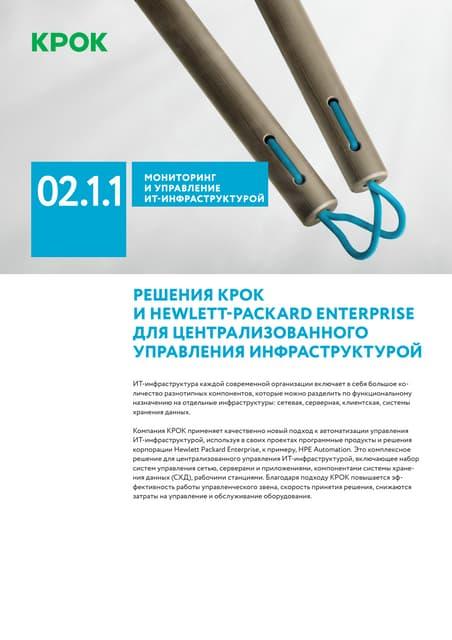 Решения КРОК и Hewlett Packard Enterprise для управления ит инфраструктурой