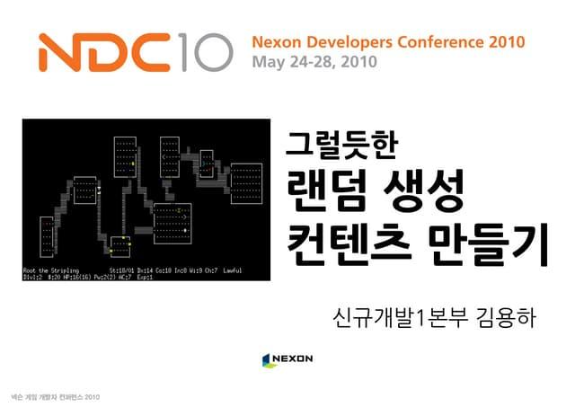 [NDC 2010] 그럴듯한 랜덤 생성 컨텐츠 만들기