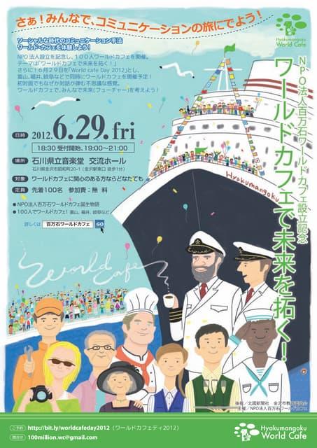 2012.6.29ワールドカフェで未来を拓く!