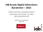 Digital Advertisers Barometer 2015