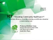 ICT - Assisting Community Healthcare- ー中国語版(簡体字)