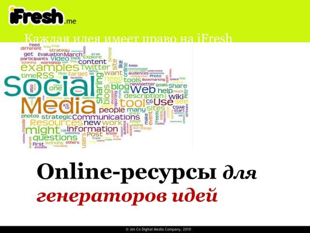 ifresh2010