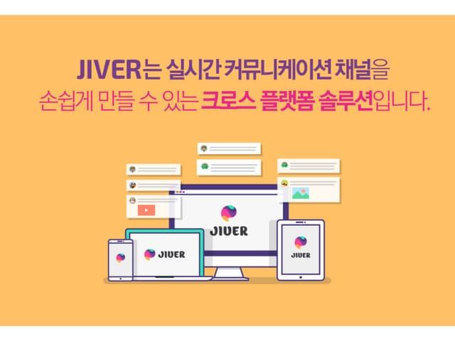 [Igaworks] realtime communication solution jiver