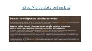 igrat-sloty-online-190528154125-thumbnai