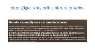 igrat-sloty-online-190529125528-thumbnai