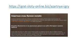 igrat-sloty-online-190531124031-thumbnai