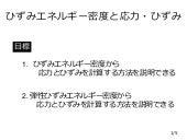 【材料力学】ひずみエネルギー密度と応力・ひずみ (II-04-2 2020)