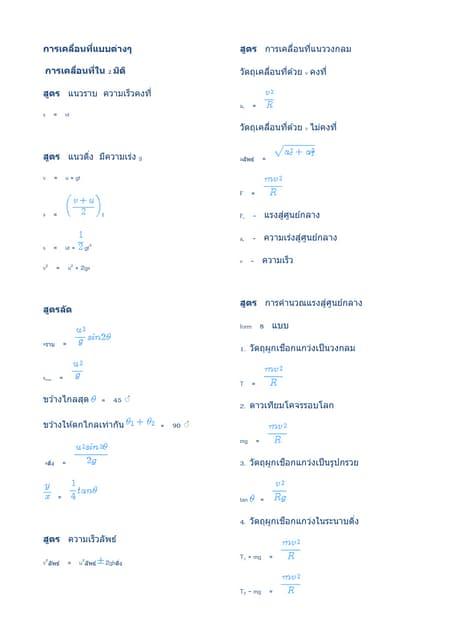 Flash formula kinematics