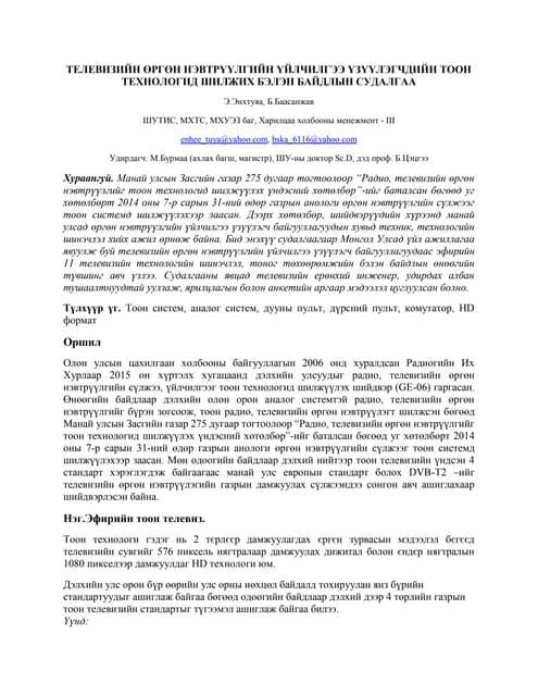 Э.Энхтуяа Б.Баасанжав - Телевизийн өргөн нэвтрүүлгийн үйлчилгээ үзүүлэгчдийн тоон технологид шилжих бэлэн байдлын судалгаа