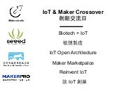 IoT and Maker Crossover (IMCO) Conference 2015