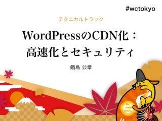 WordPressのCDN化