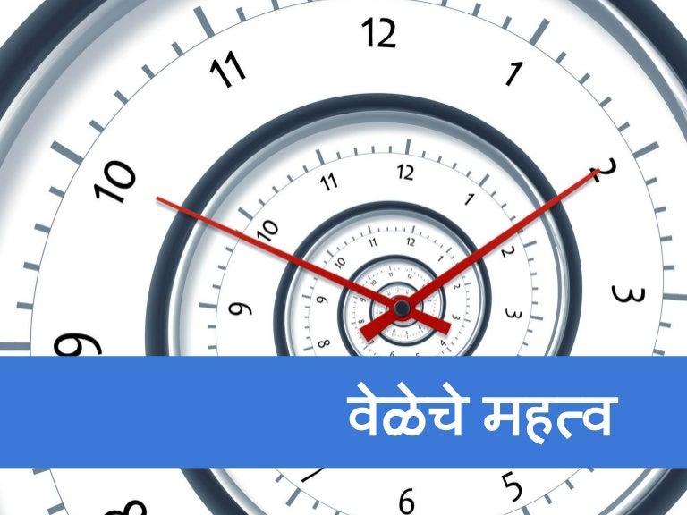 importance of time marathi presentation