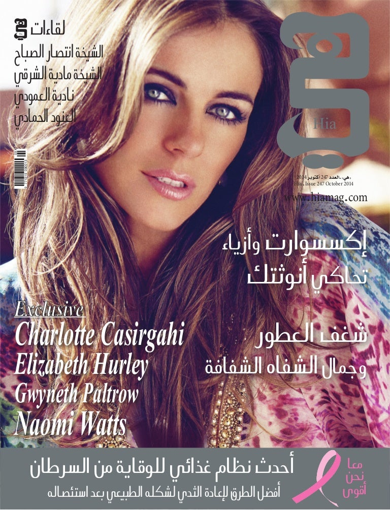 7c84a5378c117 مجلة هي - العدد 247 - أكتوبر 2014