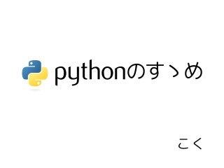 pythonワンライナーのすゝめ