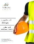 دورات الأمـن الصناعـي والسلامـة والصحـة المهنيـة لعام 2018 || Industrial Security And Occupational Safety Training Courses for 2018