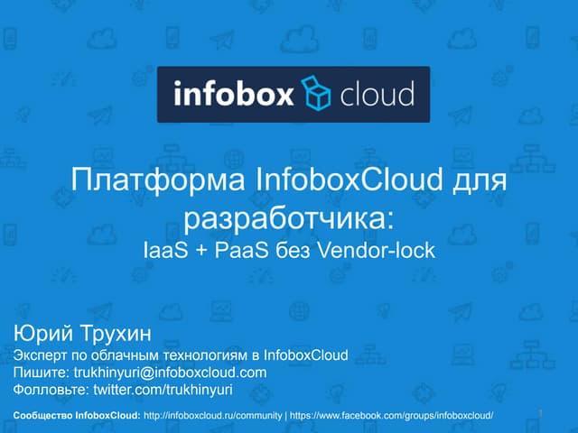 InfoboxCloud Обзорная презентация по IaaS и PaaS