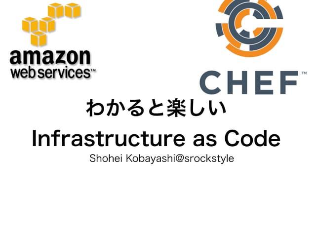 わかると楽しいInfrastructure as code
