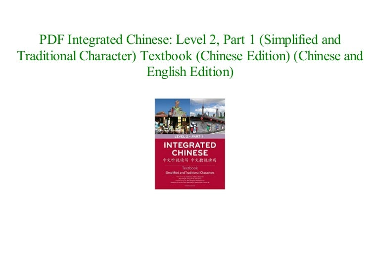 Assessment Integrated Chinese: Level 2, Part 1 (Simplified