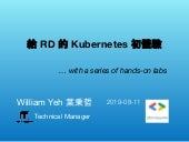 給 RD 的 Kubernetes 初體驗 (GDG Cloud KH 2019-08 version)