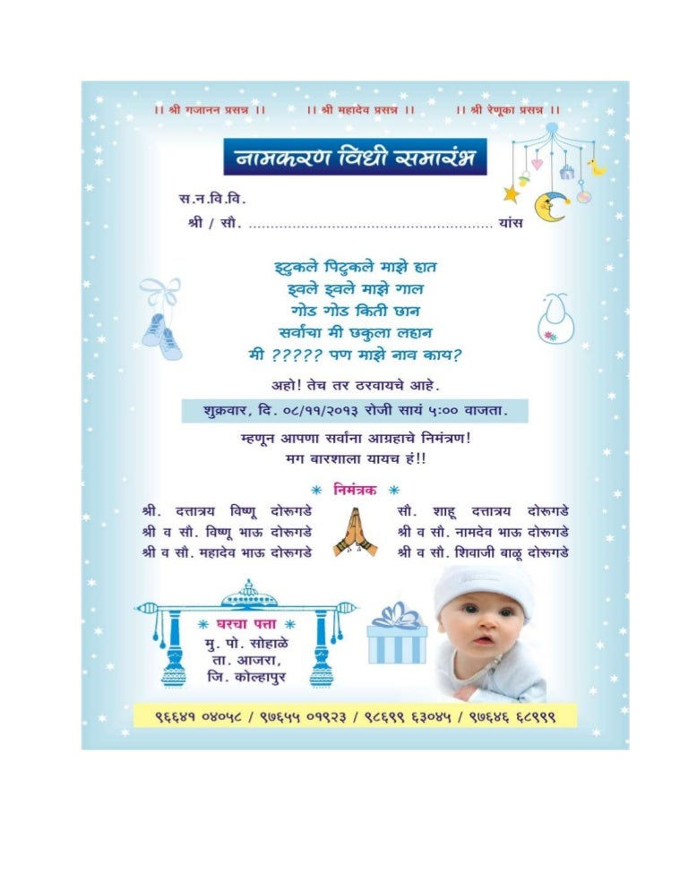 Invitation Card Of Name Ceremony
