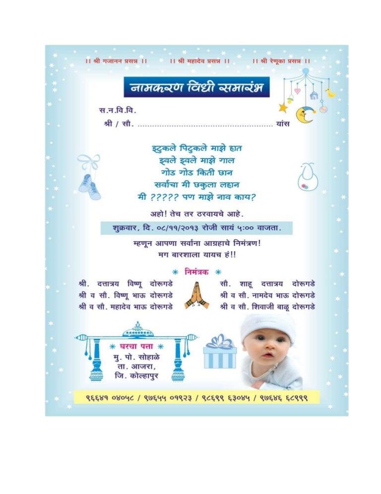 Invitation Card Of Name Ceremony