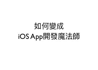 如何變成iOS App開發魔法師