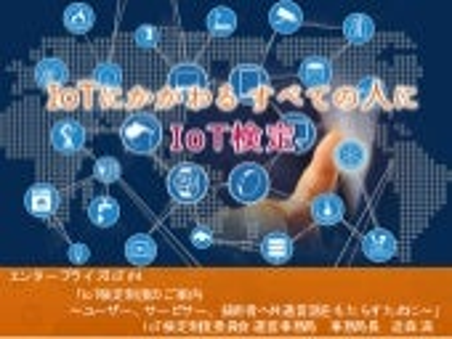 Iot検定 io tにかかわるすべてのひとに_iot検定制度委員会説明_20160829iotlt用