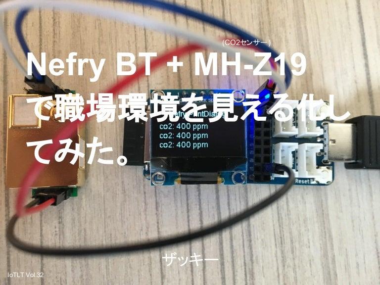 Nefry BTとCO2センサー(MH-Z19)で職場環境を見える化してみた。