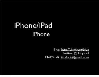 iPhone/iPad开发讲座 第二讲 iPhone用户界面设计