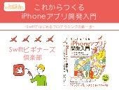 これからつくるiPhoneアプリ開発入門 ~Swiftではじめるプログラミングの第一歩~[Swift3/Xcod8対応]