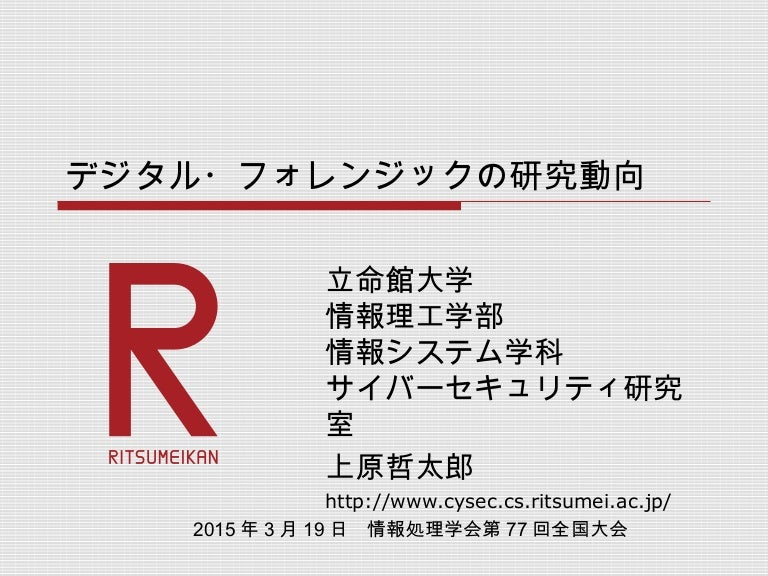 研究 会 フォレンジック デジタル デジタル・フォレンジック