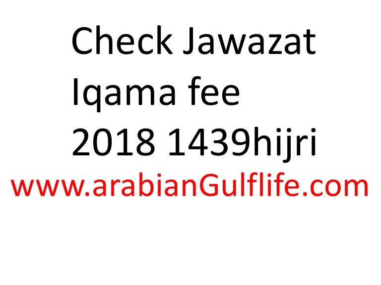 Check Jawazat Services Iqama Fee 2018