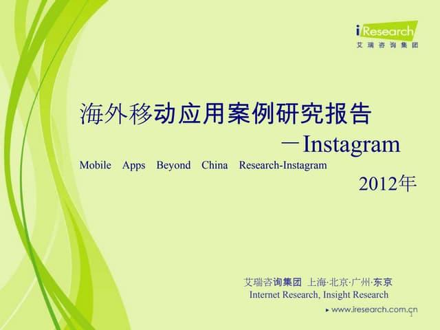 I research 2012年海外移动应用案例研究报告-instagram