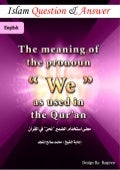 "Why Does the Quran use the term "" WE "" in its ayats ? ( Islam Q&A )"