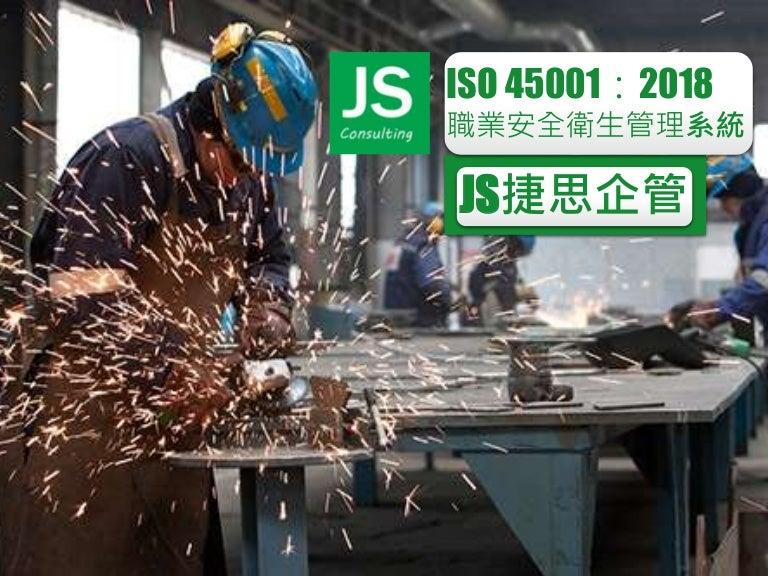 iso 22000 2018 中文 版 條文