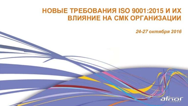 Презентация Исо 9001