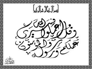 'arabic' on SlideShare